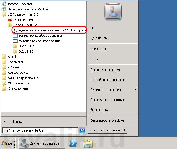 dobavlenie-bd-na-server-1spredpriyatie-8_20