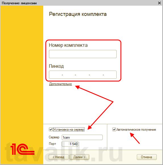 Программа 1с установка лицензия продажа 1с в тольятти