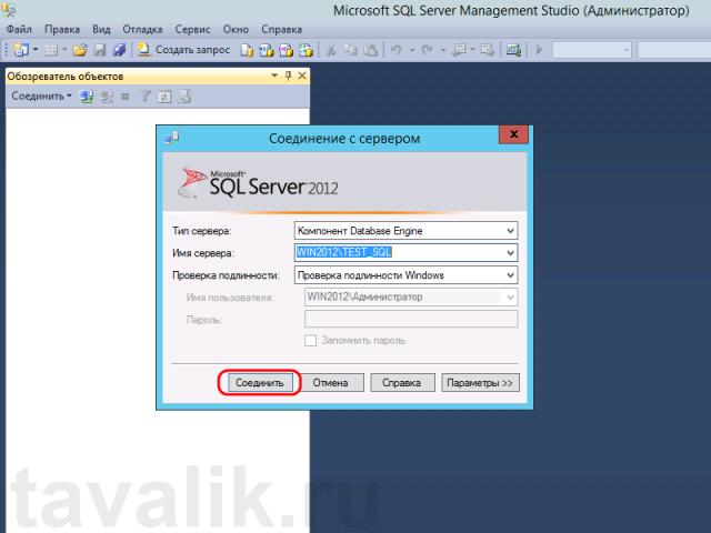 sozdanie-kopii-bd-v-ms-sql-server-2012_01
