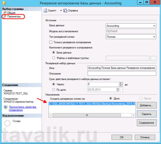 sozdanie-kopii-bd-v-ms-sql-server-2012_05