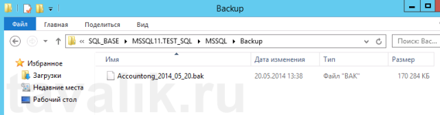 sozdanie-kopii-bd-v-ms-sql-server-2012_08