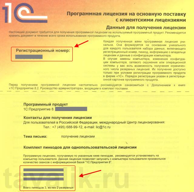 spl-1spredpriyatie-8_01