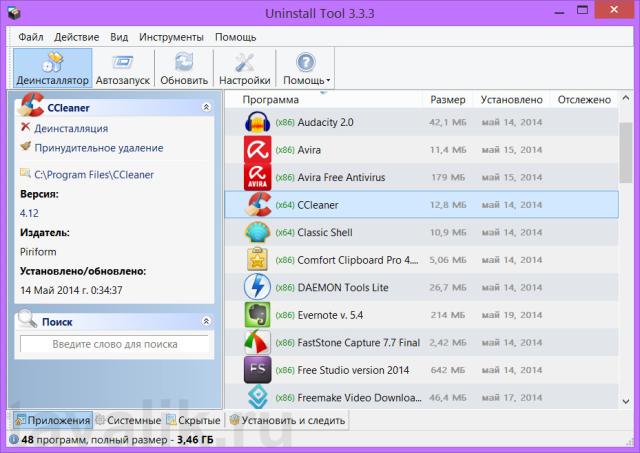 uninstall-tool_01