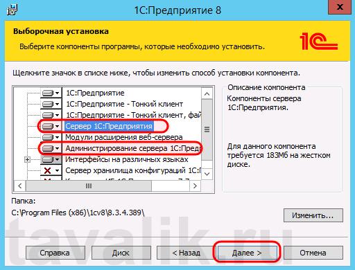 Установка и настройка 1с сервера цены как поменять интерфейс в 1с комплексной автоматизации