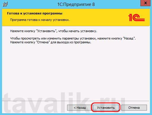 ustanovka-servera-1spredpriyatie-8_06