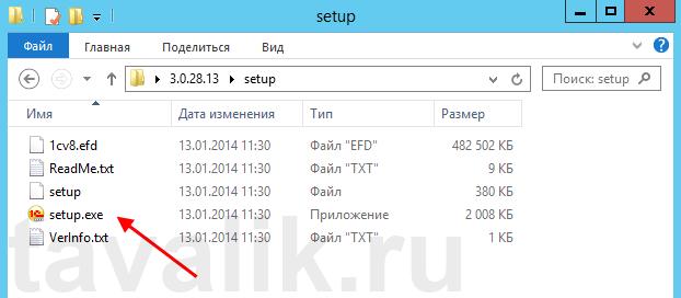 ustanovka-tipovoj-konfiguracii-1spredpriyatie-8_01