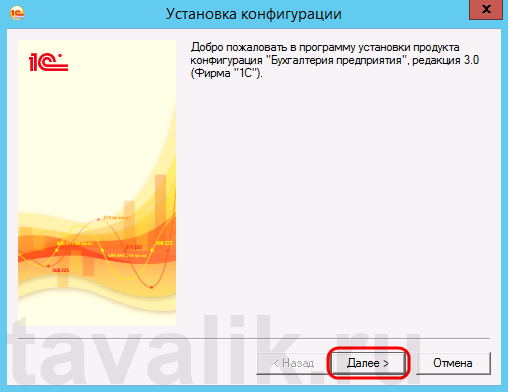 ustanovka-tipovoj-konfiguracii-1spredpriyatie-8_02