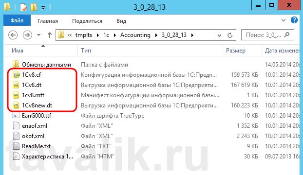ustanovka-tipovoj-konfiguracii-1spredpriyatie-8_05