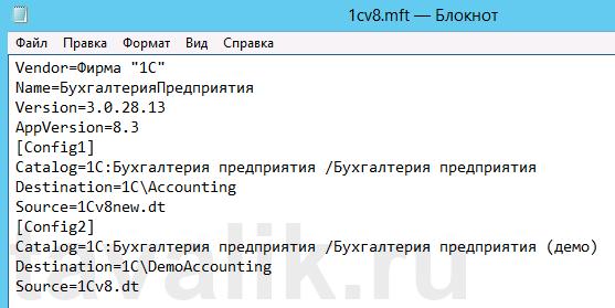 ustanovka-tipovoj-konfiguracii-1spredpriyatie-8_06