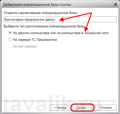 ustanovka-tipovoj-konfiguracii-1spredpriyatie-8_10