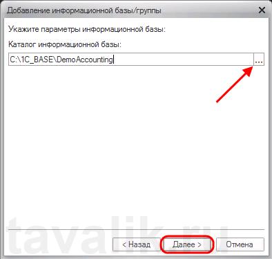 ustanovka-tipovoj-konfiguracii-1spredpriyatie-8_11