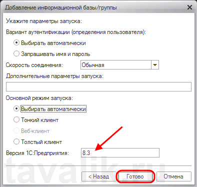 ustanovka-tipovoj-konfiguracii-1spredpriyatie-8_12