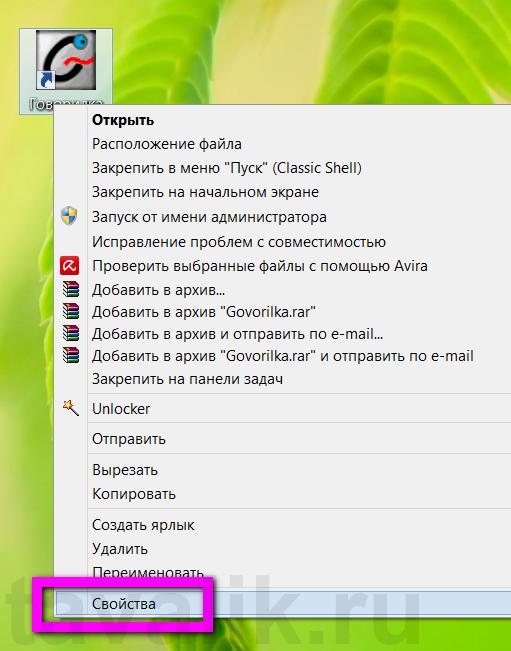 zapusk-staryx-programm-v-rezhime-sovmestimosti_01