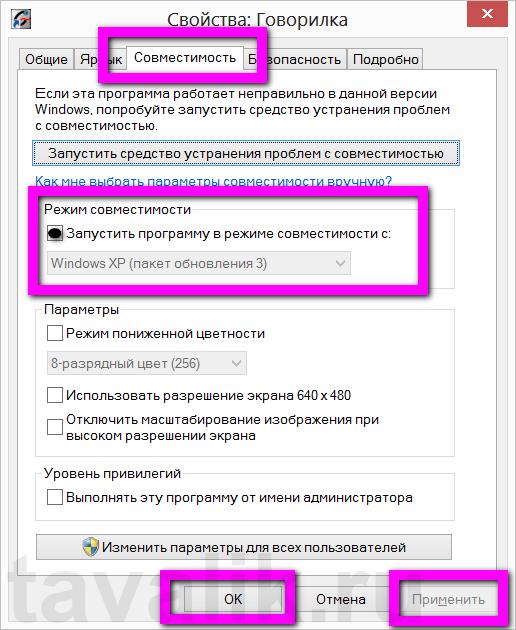 zapusk-staryx-programm-v-rezhime-sovmestimosti_02