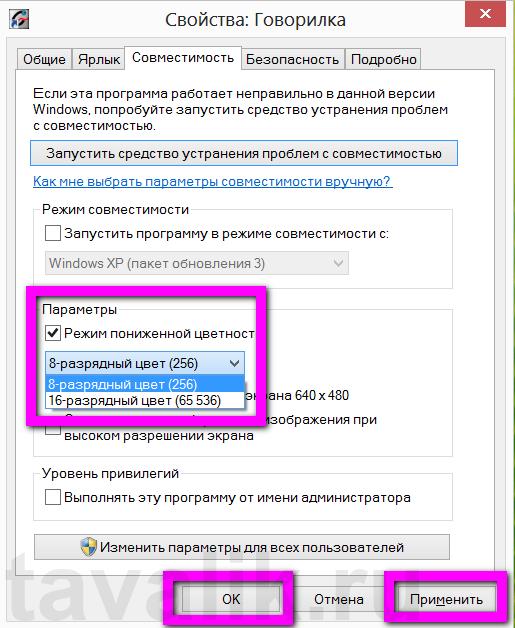 zapusk-staryx-programm-v-rezhime-sovmestimosti_03