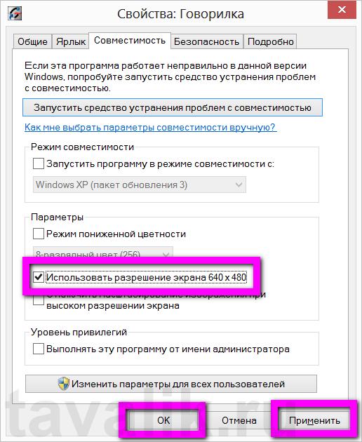 zapusk-staryx-programm-v-rezhime-sovmestimosti_04