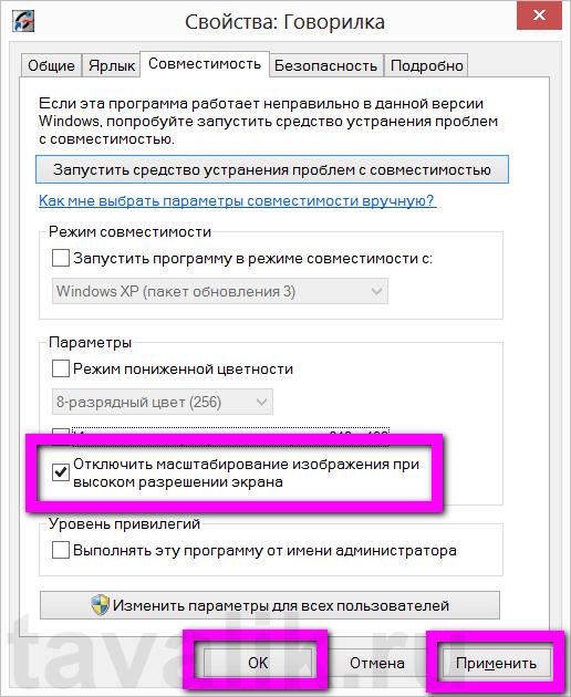 zapusk-staryx-programm-v-rezhime-sovmestimosti_05