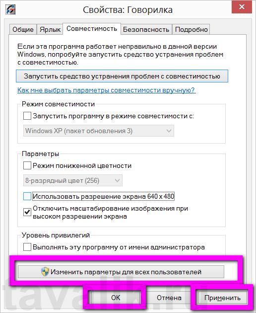 zapusk-staryx-programm-v-rezhime-sovmestimosti_06