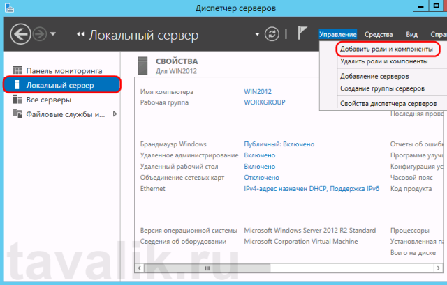 Ustanovka_IIS_8_Winsdows_Server_2012_01