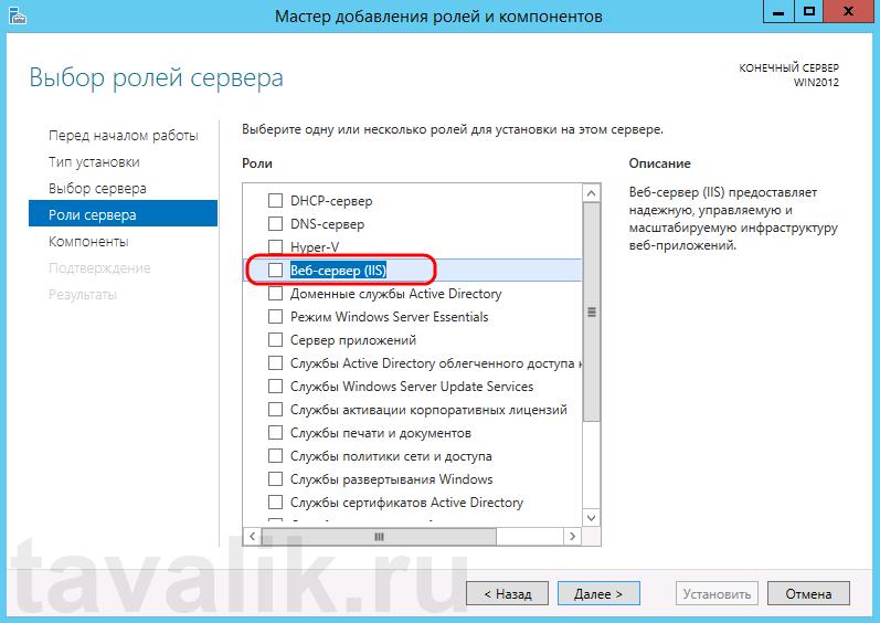how to add website in iis windows server 2012