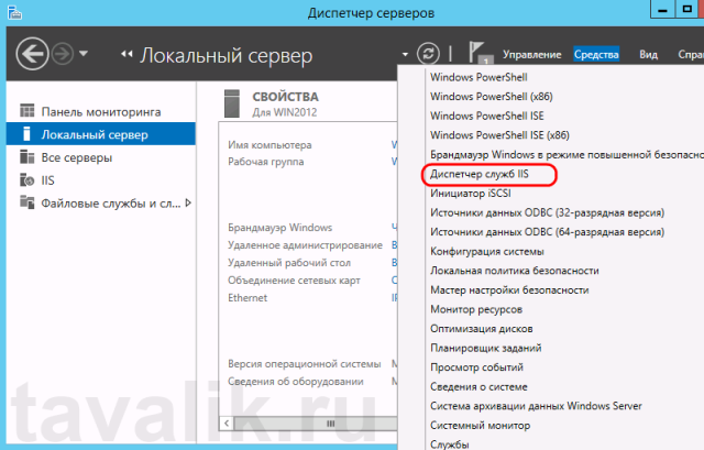 Ustanovka_IIS_8_Winsdows_Server_2012_11