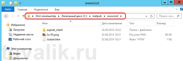 Ustanovka_IIS_8_Winsdows_Server_2012_15