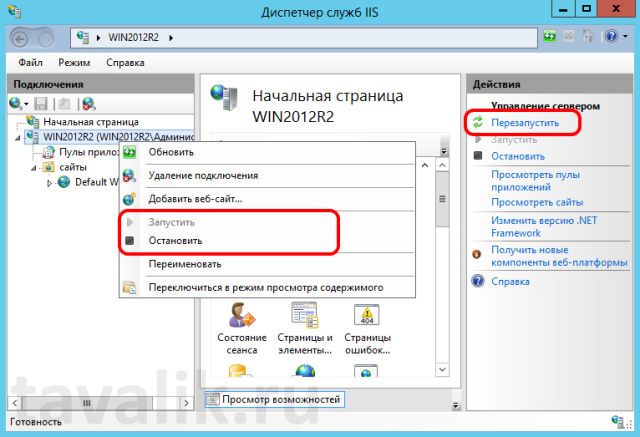 Ustanovka_IIS_8_Winsdows_Server_2012_18
