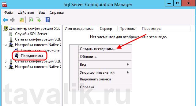 dobavlenie-predstavleniya-v-ms-sql-server-2012_06