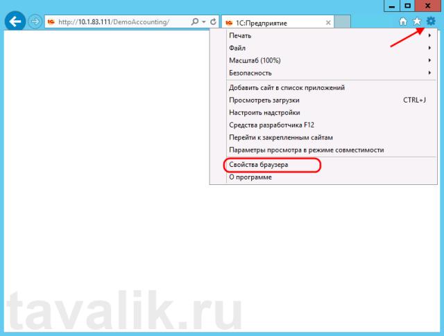 dobavlenie-veb-sajta-v-spisok-nadezhnyx-uzlov-ie_02