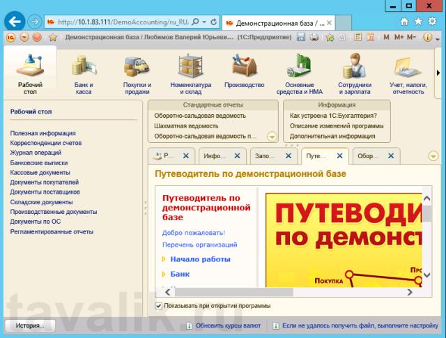 dobavlenie-veb-sajta-v-spisok-nadezhnyx-uzlov-ie_09