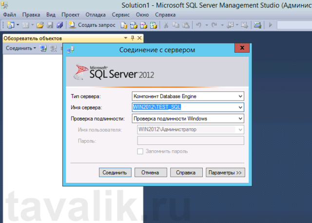 parametri-pamyati-ms-sql-server-2012_01
