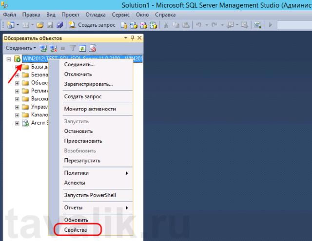 parametri-pamyati-ms-sql-server-2012_02