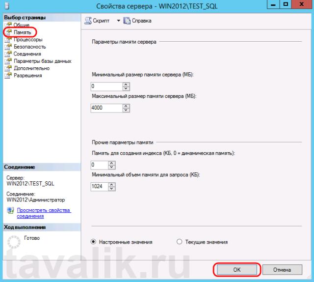 parametri-pamyati-ms-sql-server-2012_03