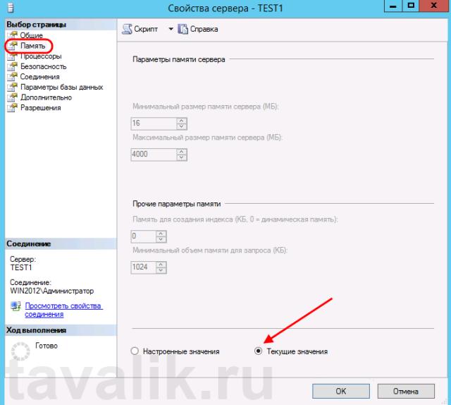 parametri-pamyati-ms-sql-server-2012_04