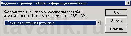 poryadok-sortirovki-dannyx-otlichaetsya-ot-sistemnogo-1s-7-7_03
