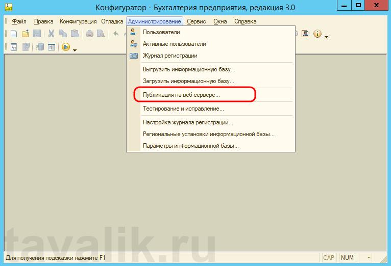 Настройка web-сервер 1с 8.2 на iis 7 проконсультироваться у программиста-разработчика 1с