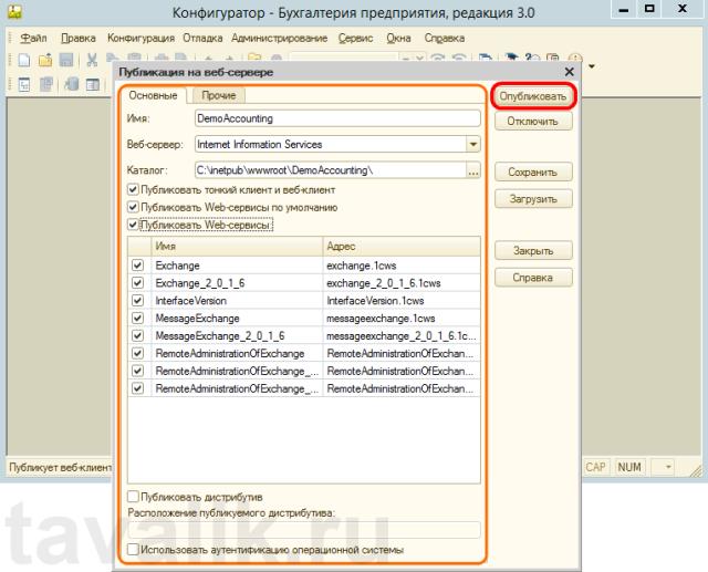publikaciya_bd_na_web_server_IIS_08