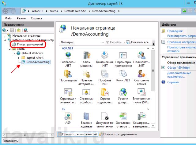 publikaciya_bd_na_web_server_IIS_11