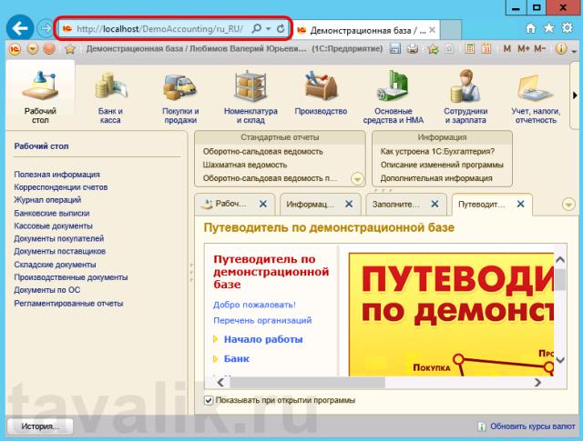 publikaciya_bd_na_web_server_IIS_14