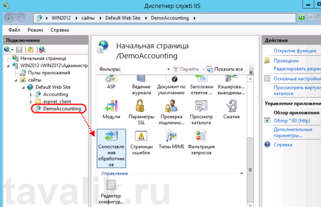 publikaciya_bd_na_web_server_IIS_19