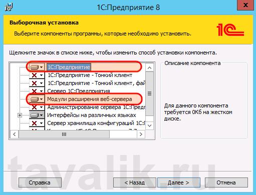 Настройка web для 1с windows server 2008 установка 1с сервер на windows 8