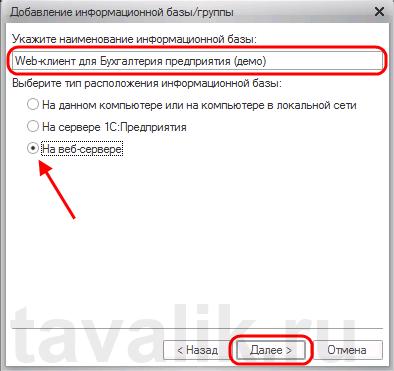 publikaciya_bd_na_web_server_IIS_26