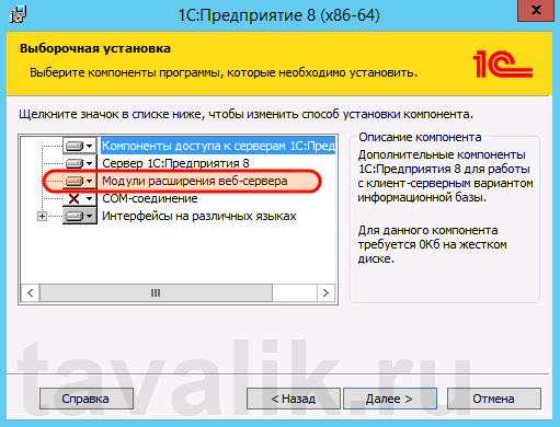 1с установка серверной базы 1с обслуживание пушкино