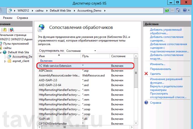publikaciya_bd_na_web_server_IIS_32