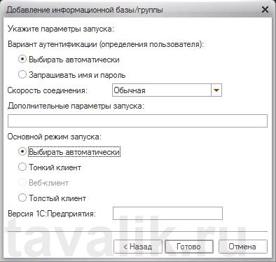 rabota-so-spiskom-ib-1spredpriyatiya-8_07
