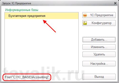 rabota-so-spiskom-ib-1spredpriyatiya-8_08