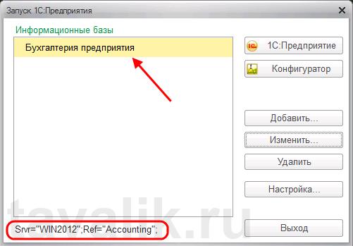 rabota-so-spiskom-ib-1spredpriyatiya-8_11