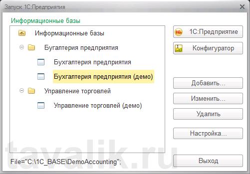 rabota-so-spiskom-ib-1spredpriyatiya-8_18