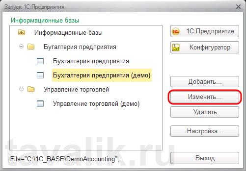 rabota-so-spiskom-ib-1spredpriyatiya-8_19