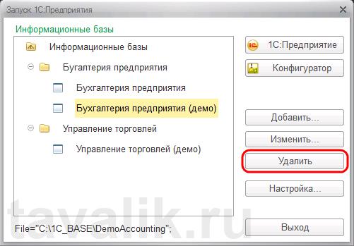 rabota-so-spiskom-ib-1spredpriyatiya-8_20